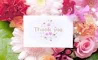 【潜在意識】今年も人生皆勤賞♪ 365日生き抜いたあなたに「ありがとう!」