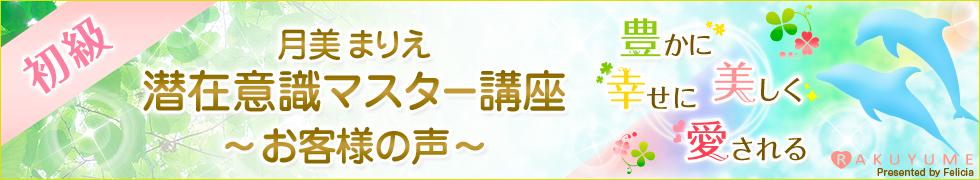 【月美まりえ】潜在意識マスター講座初級の感想ブログ