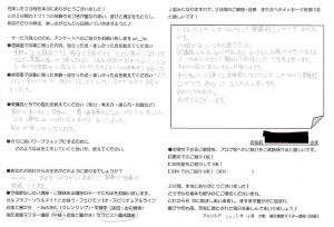 SnapCrab_NoName_2015-5-14_21-55-43_No-00